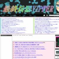 最終兵器VIPPER