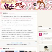 鬼女まとめログ|生活2chまとめブログ